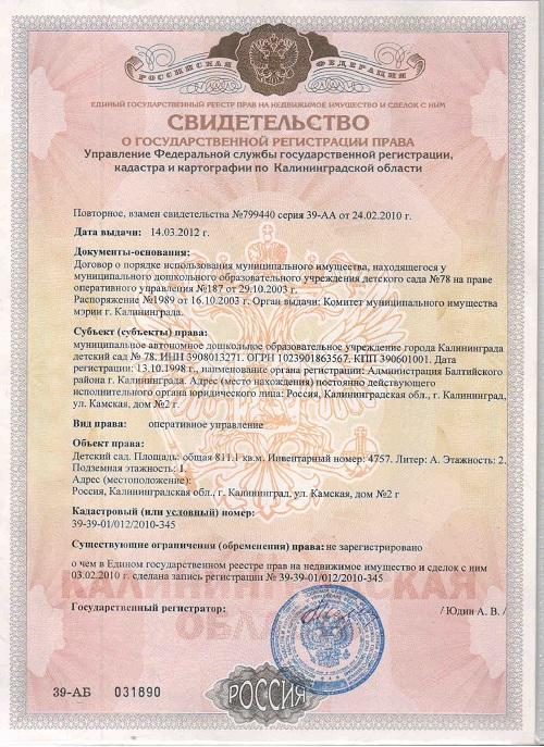 образец госрегистрации права собственности